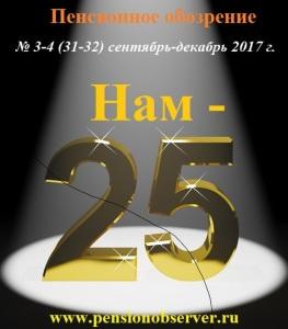 НАМ - 25